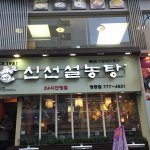 Photo of Sinseon Seolleongtang Myeongdong