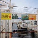 Photo of Sarushima Island (Monkey Island)