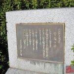 ホテル前の公園にある石碑です