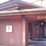 Inishie no Yado Ikyu Photo