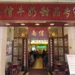 Photo of Nan Xin NiuNai TianPin ZhuanJia