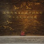 Eternal flame, Sino-Japanese WWII display, Three Gorges Dam