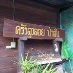 ภาพถ่ายของ ร้านอาหาร ลุงลอยป่าลั่น