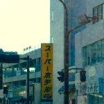 スーパーホテル 山口湯田 外観