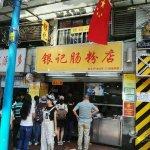 Yin Ji ChangFen Restaurant-Steamed Rice Rolls Restaurant