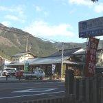 Foto de Harima Ichinomiya Michi-no-Eki