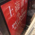 Foto de Pudong Kitchen