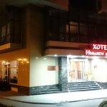 Foto di Hotel Niski Cvet