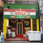 Foto Indian Restaurant Sital