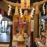 古事記八百万神浮世絵ミュージアム 店内には縁結びの神社も⛩あり、その中にお清めされた御利益グッズが沢山展示されています。 お土産、神社参拝、古事記のミュージアムと1日楽しめる素敵なお店です。