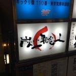 Sumibishokunin Foto
