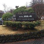 Photo of Hotel Kajima No Mori