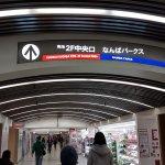 Namba - Like all shopping areas , access via subway is easy