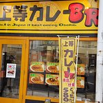 Between Namba and Ebisucho, best curry shop in Osaka