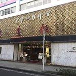 Photo de Juukeihanten Yokohama Chinatown Hotel