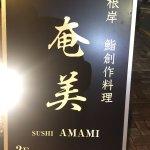 Photo of Sushidokoro Amami