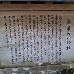 Photo de Wakamiyahachimangu