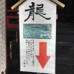 Photo of Mitsumine Shrine