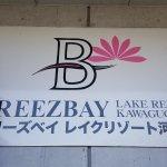 Photo de Breezbay Lake Resort Kawaguchiko