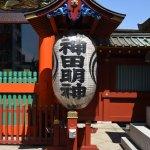 Front entrance to the Kanda Shrine