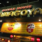 Tamagoya Noodle House