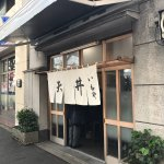 天ぷら いもや本店