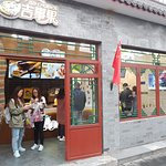 Photo of Nanluoguxiang