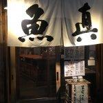 Photo of Uoshin Nogizaka