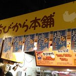 Foto de Chibikara Honpo Hirome Ichiba
