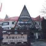 Photo of Kurobe Kanko Hotel