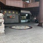 Photo of Wei-Yat Grand Hotel