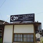 Yoshinoyama Ropeway Foto