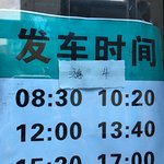 Bus no. 4 from shitushuguan underground station exit D. This is the timetable.  2RMB bus ride fo