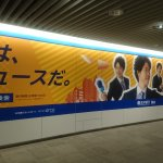 Photo of Sapporo Underground Pedestrian Space