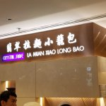 Photo of Crystal Jade La Mian Xiao Long Bao (Gateway Arcade)