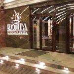 Photo of Volga Premium Hotel