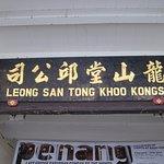 Photo of Khoo Kongsi