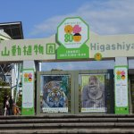 Photo of Higashiyama Zoo & Botanical Garden
