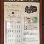 Photo of Kyoto Brighton Hotel