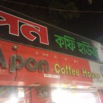 apon coffee house khilgaon