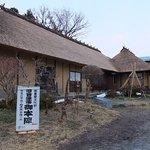 Former Takizawa Honjin Photo