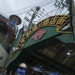 Photo de Heiwadori