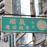 Photo of Yee Shun Dairy Company(Lockhard Road)