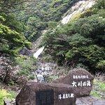 Photo of Oko no Taki Fall