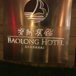Foto de Baolong Hotel Shanghai