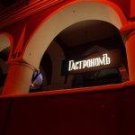 ГастрономЪ Кафе (Площадь Старый ТоргЪ)