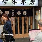 Photo of Asakusa Imahan Kokusai Dori Honten