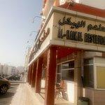 Foto de Al-Haikal