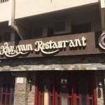Photo of Omar Al Kayyam Restaurant