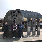 Photo of Seongsan Ilchulbong